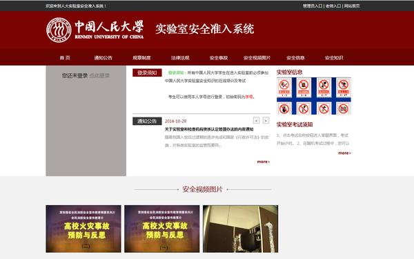 中国人民大学实验室安全准入系统(产品)