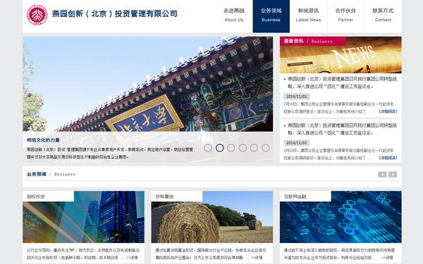 北大燕園投資整體網站網頁設計