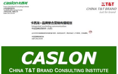 卡西龍>品牌整合營銷傳...