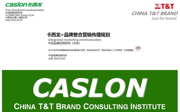 卡西龙>品牌整合营销传播规划