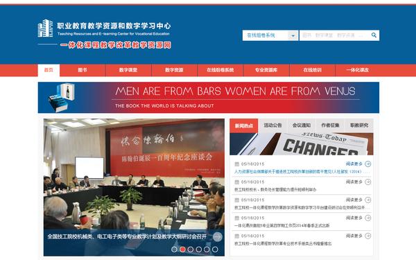 勞動出版社整體網站商城網頁設計