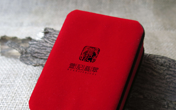 萱记翡翠品牌标志设计