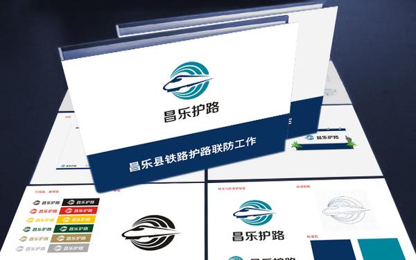 昌乐县铁路护路联防工作标志+VI设计