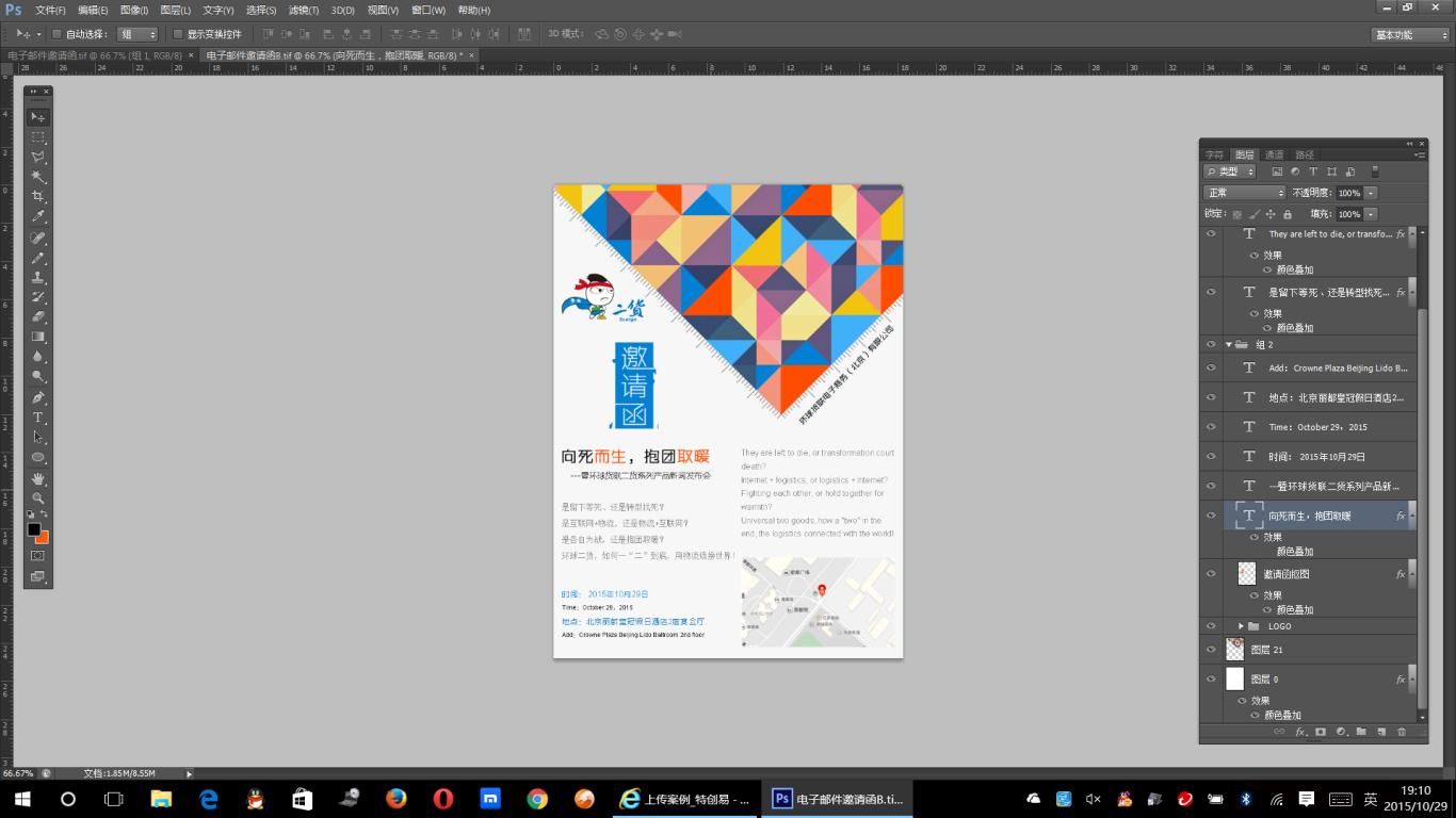 二货海运物流电子版邀请函DEMO网页设计图3