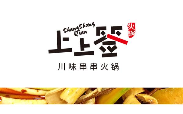 上上签川味串串火锅标志设计