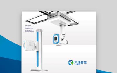 天地智慧-医疗器械品牌设计