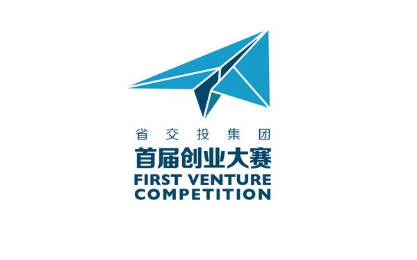 省交投集团首届创业大赛