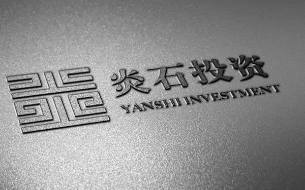 炎石投资管理有限公司vi设计