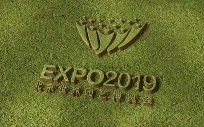2019世界園藝博覽會會徽