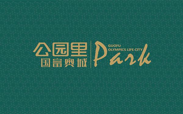 国富奥城 公园里 VI设计