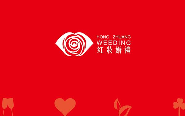 红妆婚礼策划品牌设计