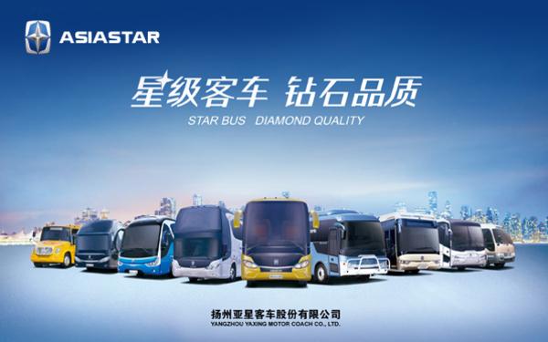 亚星客车品牌标识设计及VI应用