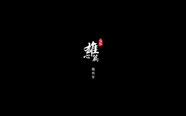 新网.com创业纪录片