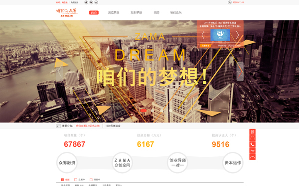 zama众筹网站2.0
