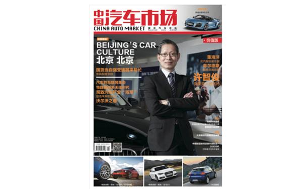 中国汽车市场改版