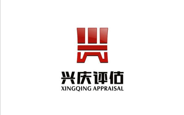 北京兴庆房地产土地评估有限公司LOGO