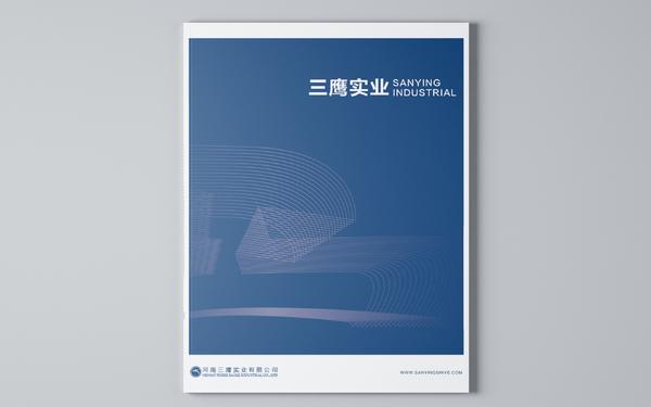 三鹰有限公司画册设计
