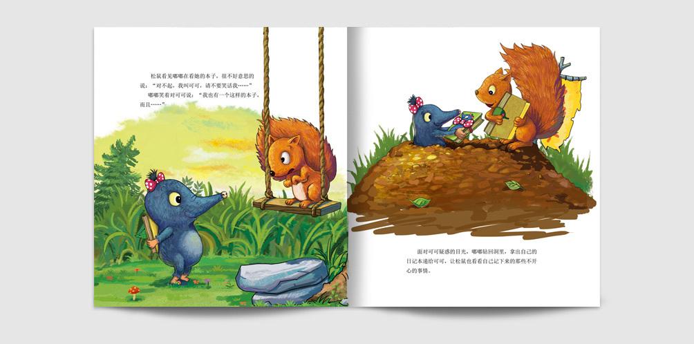 6+1儿童教育形象插画设计图5