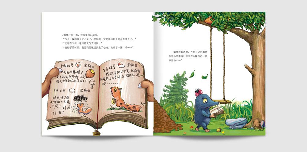 6+1儿童教育形象插画设计图3