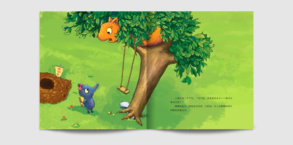 6+1儿童教育形象插画设计图4