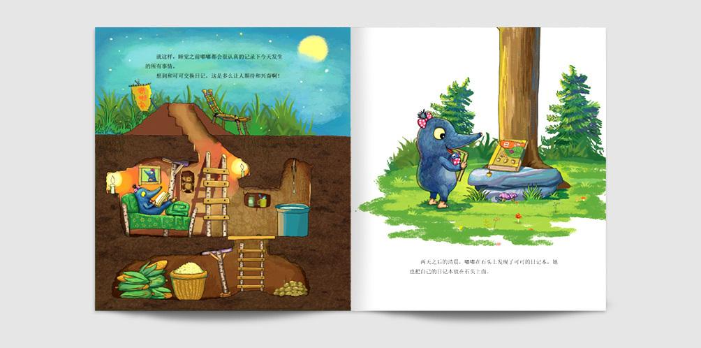 6+1儿童教育形象插画设计图7