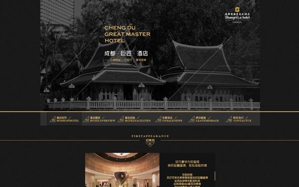 成都西格里拉大酒店网页设计