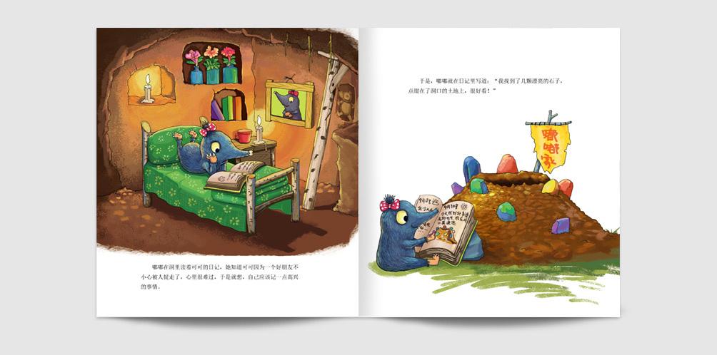 6+1儿童教育形象插画设计图8