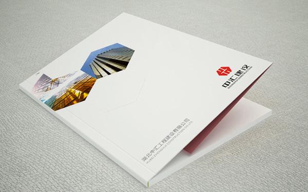 中汇工程建设有限公司—画册设计