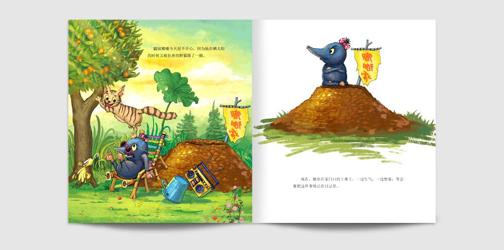 6+1儿童教育形象插画设计图2