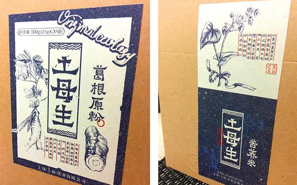 土母生贵州特产包装设计