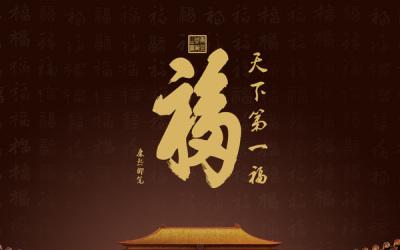 金六福电商设计