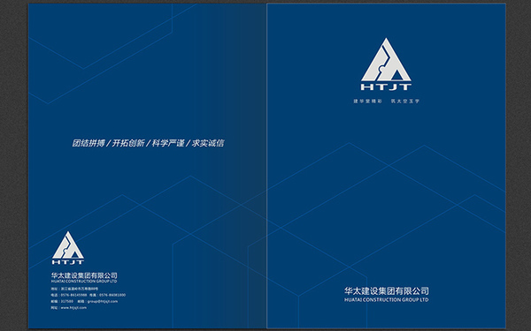 華太建設集團有限公司企業宣傳冊設計