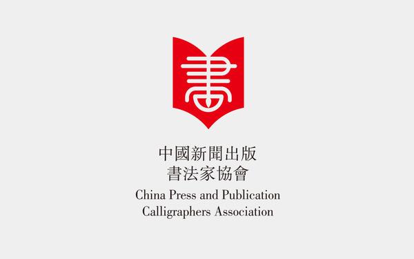 中国新闻出版书法协会 品牌视觉(VI)设计
