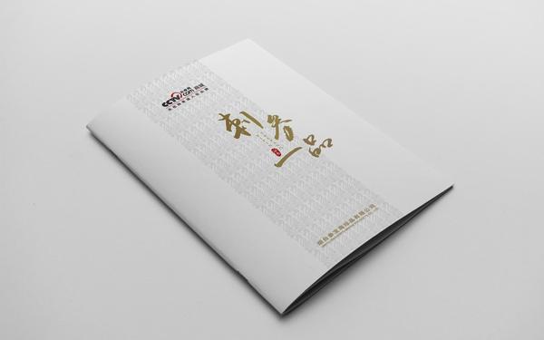 海参品画册设计
