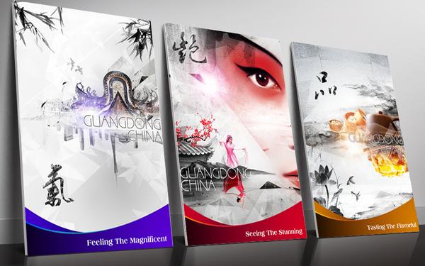 广东省旅游形象海报设计