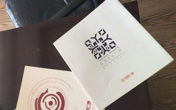 哈尔滨哈西万达广场画册楼书