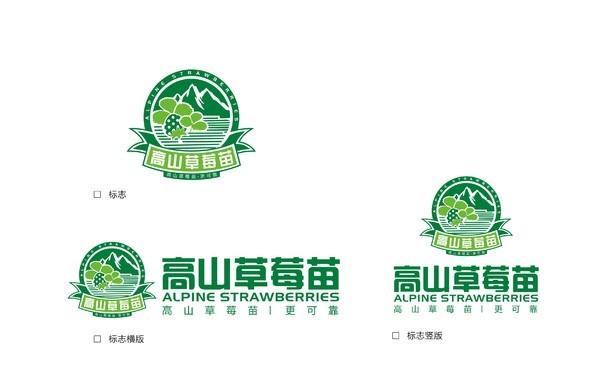 高山草莓苗logo设计