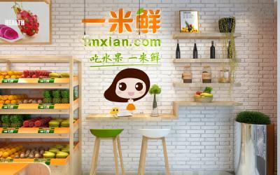 一米鲜品牌水果店设计项目