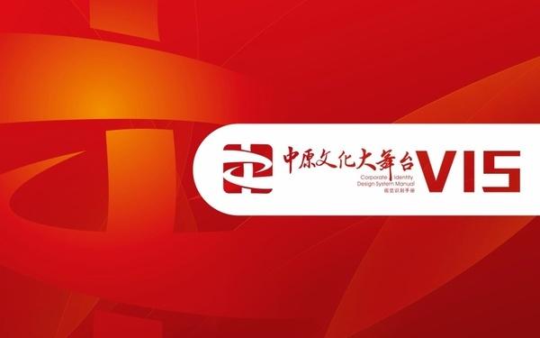 中原文化大舞台LOGO设计