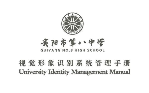 贵阳第八中学Logo、VIS设计