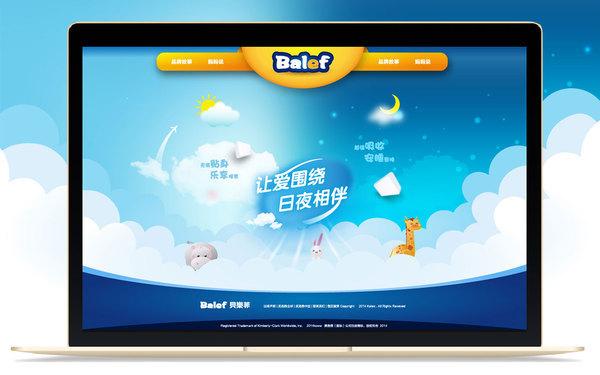贝乐菲网站设计