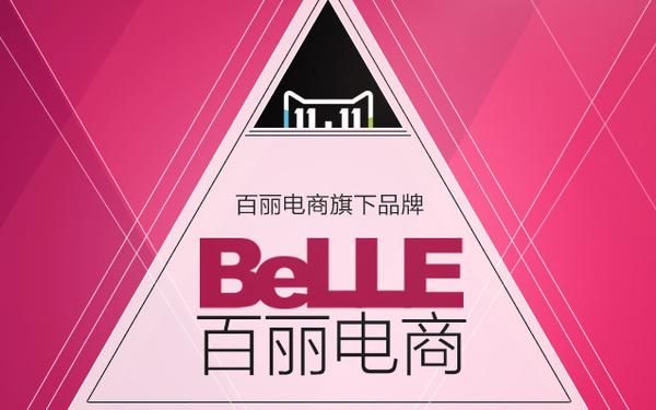 百丽集团旗下品牌微信H5