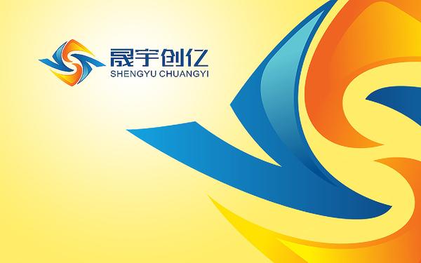 晟宇创意传播公司logo设计