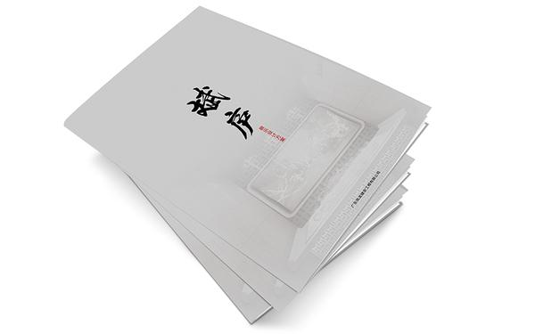 韶关斌庐文化馆画册设计