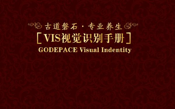 古道磐石VI设计