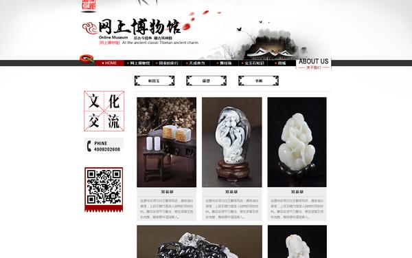 上海黄金珠宝藏品交易中心网站设计
