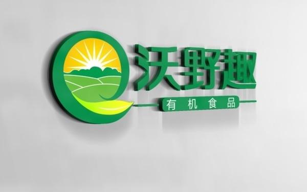 沃野趣logo设计
