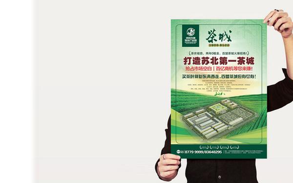 沭阳百盟物流产业园-单页设计