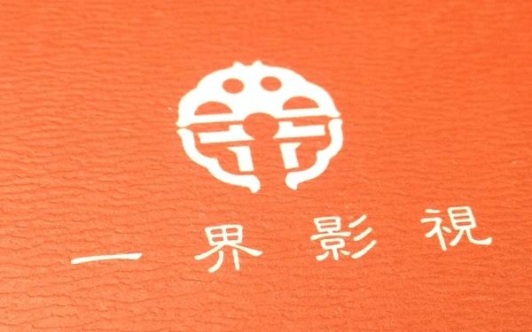 一界影视文化传播有限公司logo设计