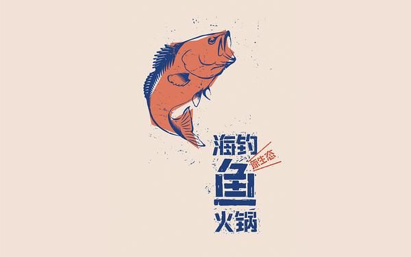 海钓鱼火锅标识设计